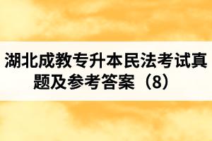湖北成教专升本民法考试真题及参考答案(8)