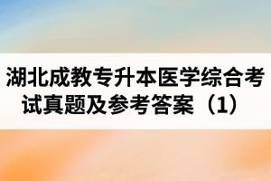 湖北成教专升本医学综合考试真题及参考答案(1)