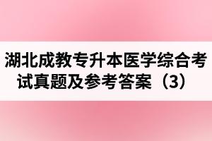湖北成教专升本医学综合考试真题及参考答案(3)