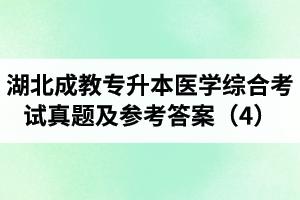 湖北成教专升本医学综合考试真题及参考答案(4)