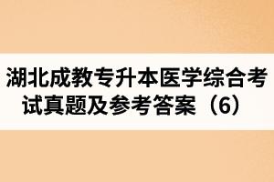湖北成教专升本医学综合考试真题及参考答案(6)