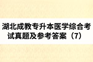湖北成教专升本医学综合考试真题及参考答案(7)