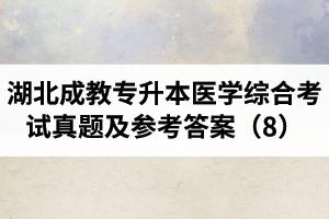 湖北成教专升本医学综合考试真题及参考答案(8)