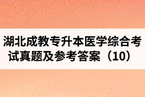 湖北成教专升本医学综合考试真题及参考答案(10)