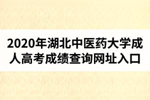 2020年湖北中医药大学成人高考成绩查询网址入口