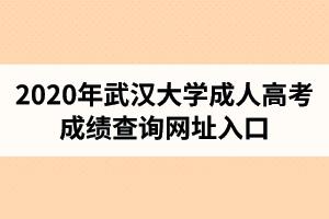 2020年武汉大学成人高考成绩查询网址入口
