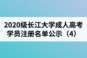 2020级长江大学成人高考学员注册名单公示(4)