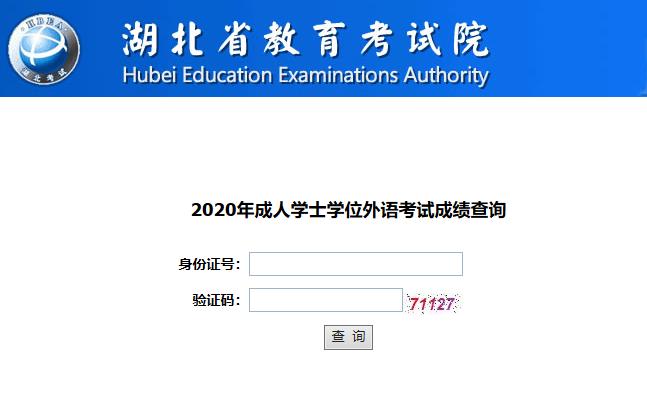 湖北成考学位外语考试成绩查询网址入口