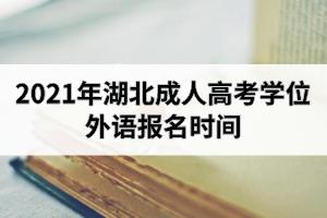 2021年湖北成人高考学位外语报名时间:2020年12月15日开始网上报名