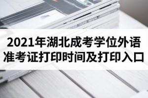 2021年湖北成人高考学位外语准考证打印时间及打印入口网址