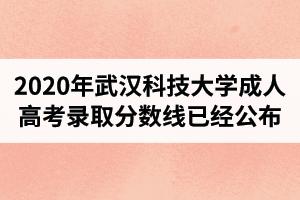 2020年武汉科技大学成人高考录取分数线已经公布