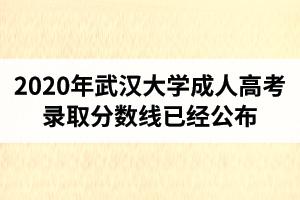 2020年武汉大学成人高考录取分数线已经公布