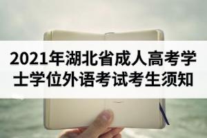 2021年湖北省成人高考学士学位外语考试考生须知
