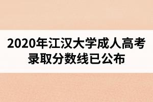 2020年江汉大学成人高考录取分数线已公布