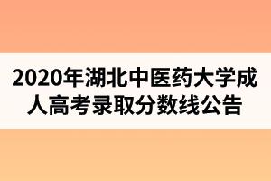 2020年湖北中医药大学成人高考录取分数线公告