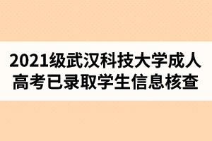 2021级武汉科技大学成人高考已录取学生信息核查