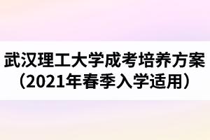 武汉理工大学成人高考培养方案(2021年春季入学适用)