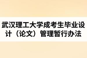 武汉理工大学成考生毕业设计(论文)管理暂行办法