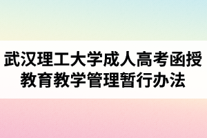 武汉理工大学成人高考函授教育教学管理暂行办法