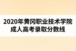 2020年黄冈职业技术学院成人高考录取分数线