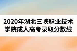 2020年湖北三峡职业技术学院成人高考录取分数线
