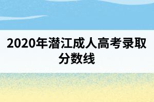 2020年潜江成人高考录取分数线