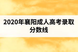 2020年襄阳成人高考录取分数线