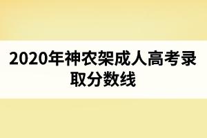 2020年神农架成人高考录取分数线