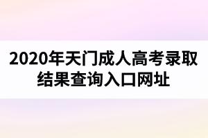 2020年天门成人高考录取结果查询入口网址