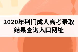 2020年荆门成人高考录取结果查询入口网址