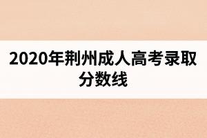 2020年荆州成人高考录取分数线