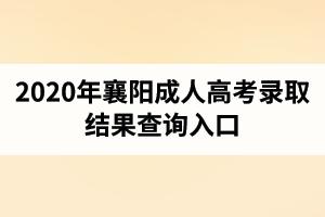 2020年襄阳成人高考录取结果查询入口