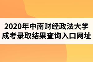2020年中南财经政法大学成人高考录取结果查询入口网址