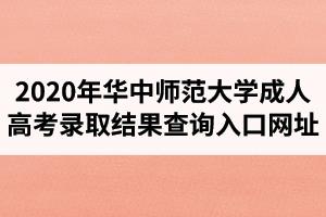 2020年华中师范大学成人高考录取结果查询入口网址