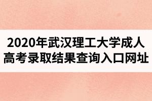 2020年武汉理工大学成人高考录取结果查询入口网址
