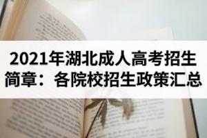 2021年湖北成人高考招生简章汇总(各院校招生政策)