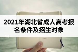 2021年湖北省成人高考报名条件及招生对象