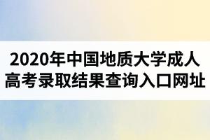 2020年中国地质大学成人高考录取结果查询入口网址