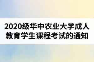 2020级华中农业大学成人教育学生课程考试的通知
