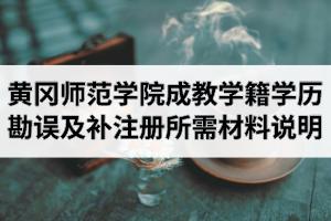 黄冈师范学院成人教育学籍学历勘误及补注册所需材料说明