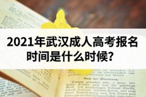 2021年武汉成人高考报名时间是什么时候?