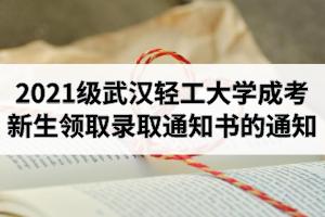 2021级武汉轻工大学成人高考新生领取录取通知书的通知