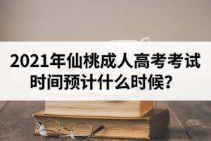 2021年仙桃成人高考考试时间预计什么时候?