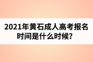 2021年黄石成人高考报名时间是什么时候?