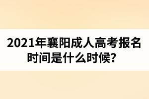 2021年襄阳成人高考报名时间是什么时候?