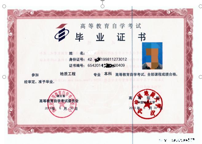 湖北国土资源职业学院成人高考毕业证样本2