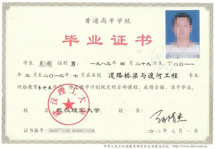 湖北国土资源职业学院成人高考毕业证样本3