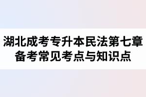 湖北省成人高考专升本民法考试第七章备考常见考点与知识点