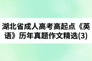 湖北省成人高考高起点《英语》历年真题作文题目及范文精选(3)