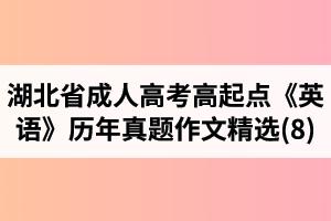 湖北省成人高考高起点《英语》历年真题作文题目及范文精选(8)